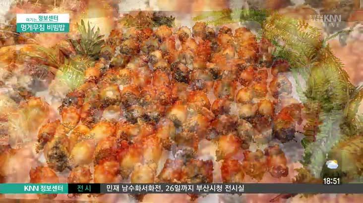 (02/23 방영) 신선한 우리밥상
