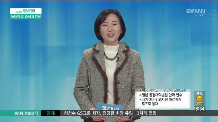 (02/24 방영) 녹내장의 증상과 진단 (제승연/제승연 안과 원장)