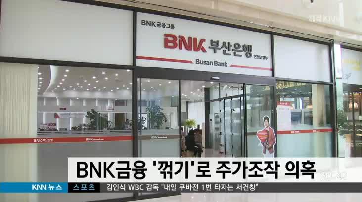BNK금융 '꺾기'로 주가조작 의혹