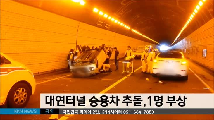대연터널 승용차 추돌,1명 부상