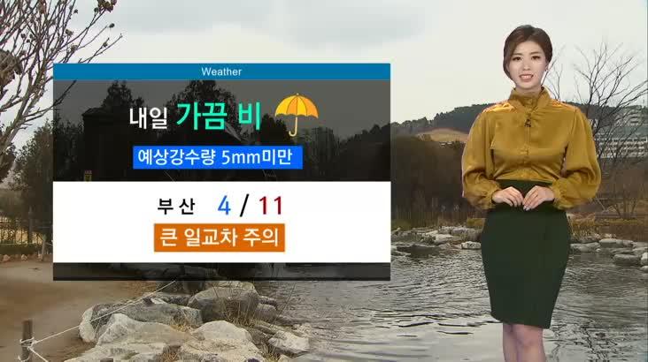 뉴스아이 날씨 2월26일(일)