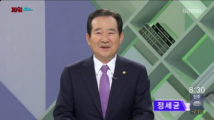 (02/26 방영) KNN 파워토크(정세균/국회의장)