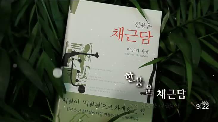 (02/26 방영) 행복한 책읽기(이년호/창원상공회의소 상생협력위원장)