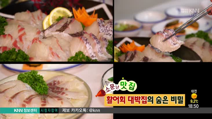 (02/27 방영) 소문난 맛집