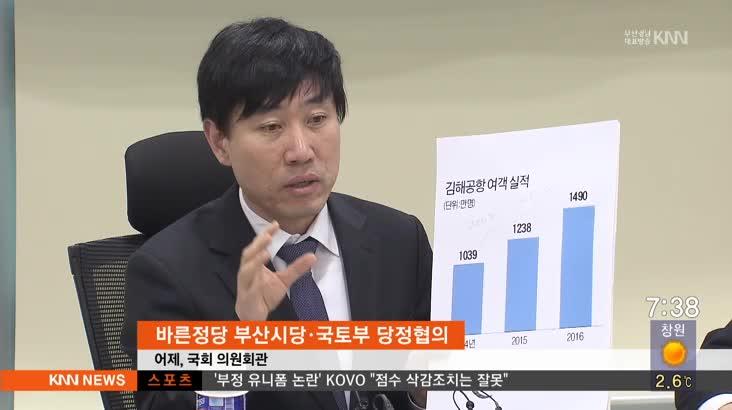 """국토부, """"김해신공항 활주로 길이 연장 반대'"""
