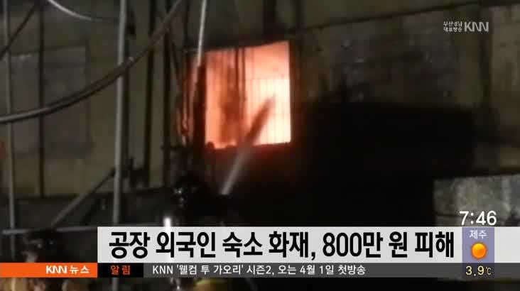 공장 외국인 숙소에서 불, 8백만원 피해