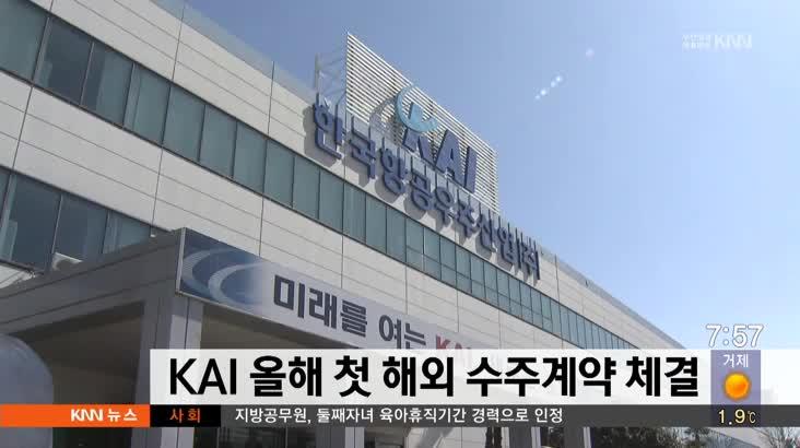 KAI 올해 첫 해외 수주계약 체결