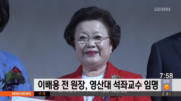 영산대, 이배용 전 한국학연구원장 석좌교수 임명