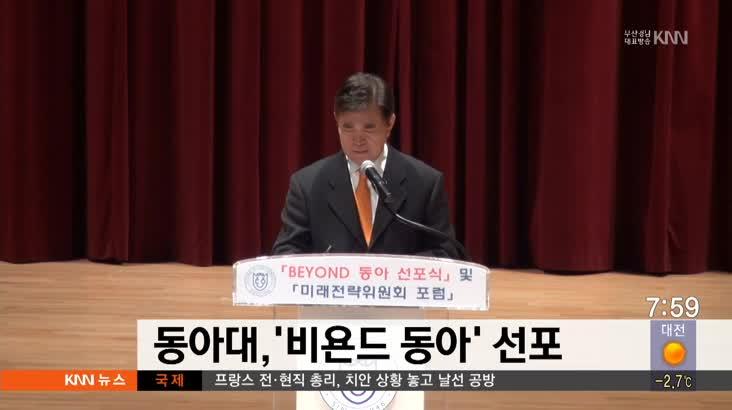 동아대 미래 비전 담은 '비욘드 동아' 선포