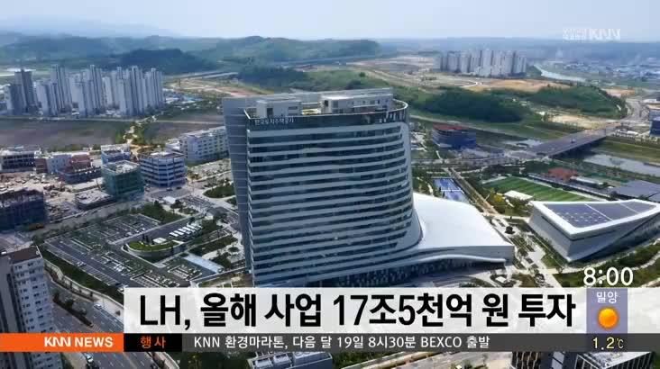 LH, 올해 사업 17조5천억원 투자