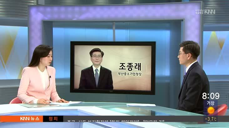 (인물포커스)조종래 부산중소기업청장