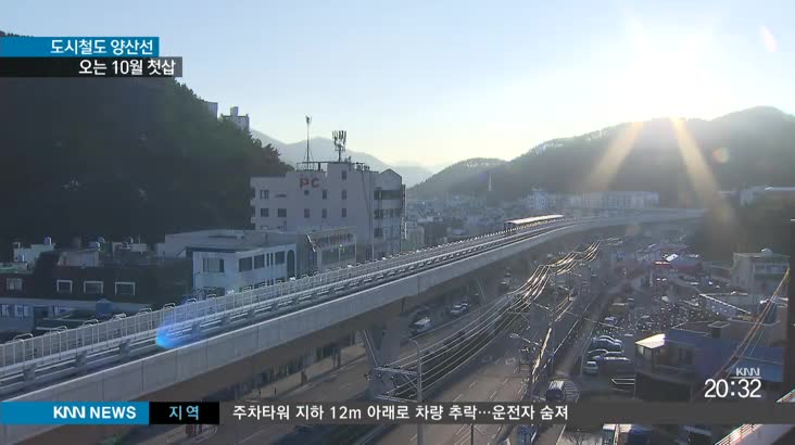 도시철도 양산선 10춸 첫 삽...대중교통 변화
