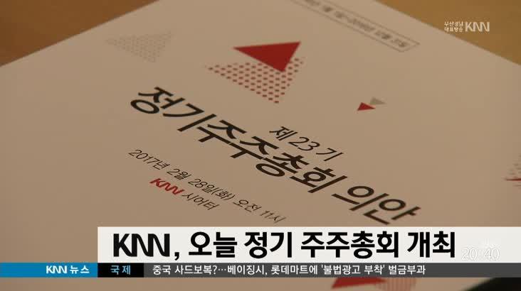 knn 정기주총 개최