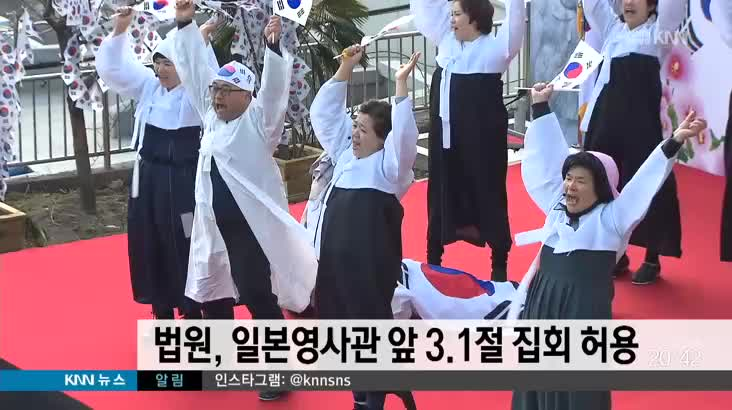 법원, 일본영사관 앞 3.1절 집회 허용