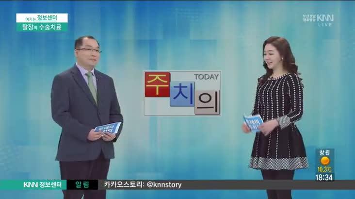 (03/01 방영) 탈장의 수술치료 (서경원/고신대학교 복음병원 위장관외과 교수)