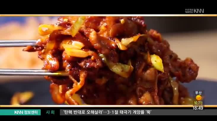 (03/01 방영) 김해 삼정점 온채당 ☎055-322-6445