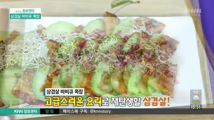 (03/02 방영) 신선한 우리밥상