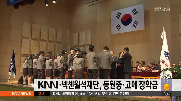 KNN 넥센월석재단, 장학금 전달식