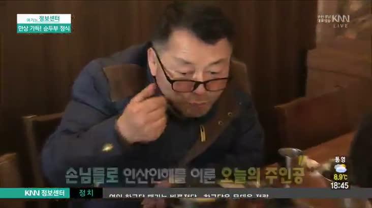 (03/03 방영) 기장 옥떨메 순두부 ☎051-723-1752