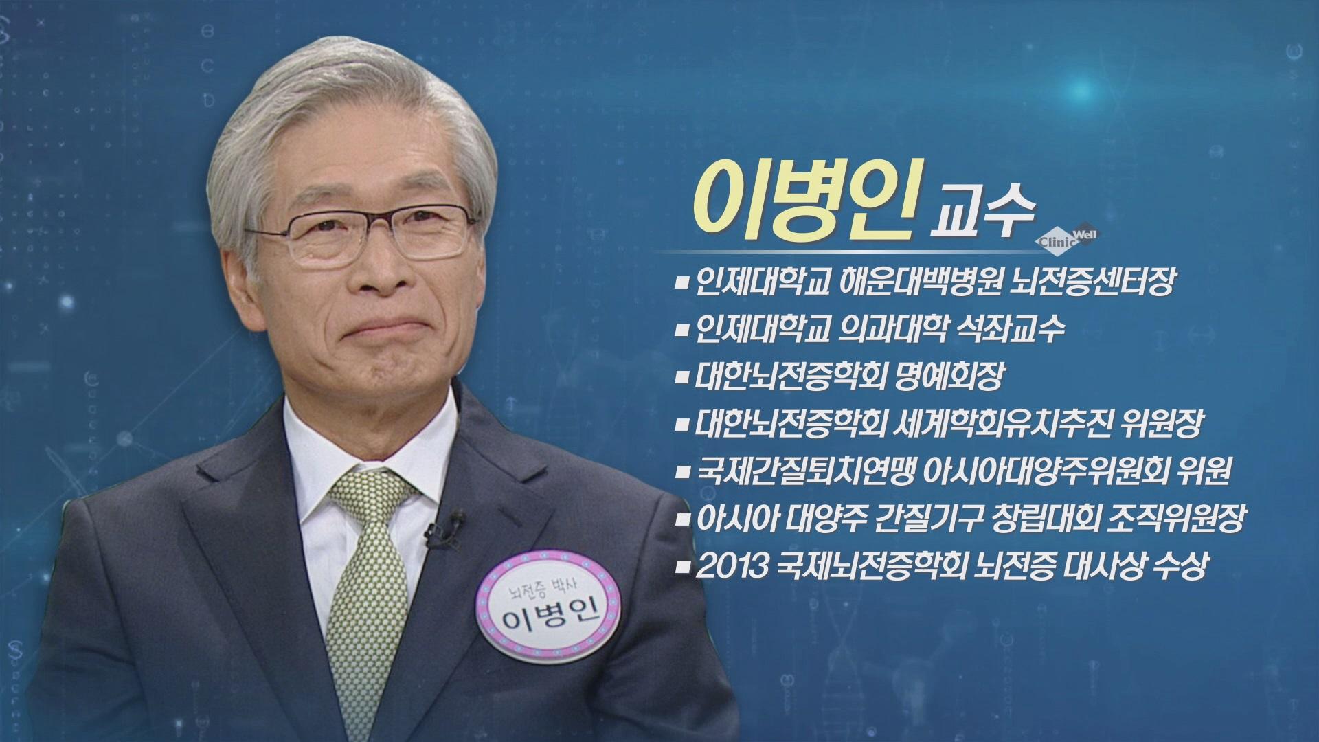 (03/04 방영)공개클리닉 웰