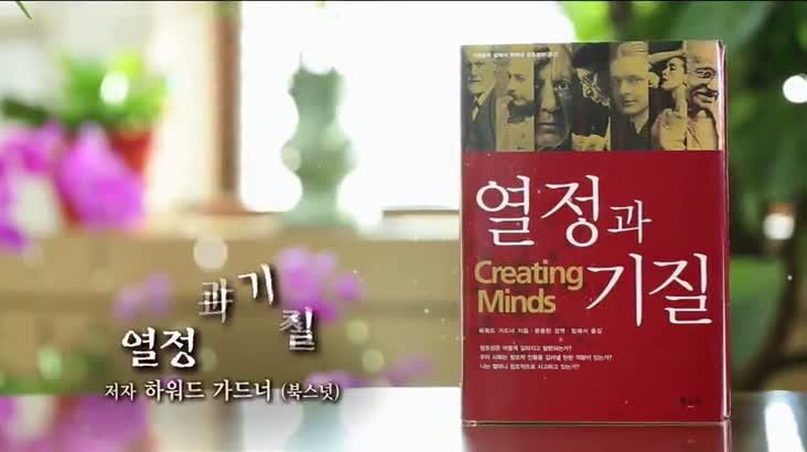 (03/05 방영) 행복한 책읽기(전호환/부산대총장)