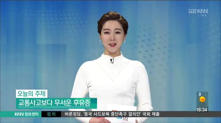 (03/07 방영) 교통사고보다 무서운 후유증 (손인석/버드나무한의원 양산점 원장)