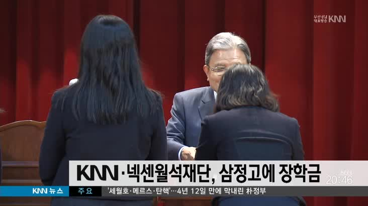 KNN*넥센월석재단 삼정고에 장학금 전달