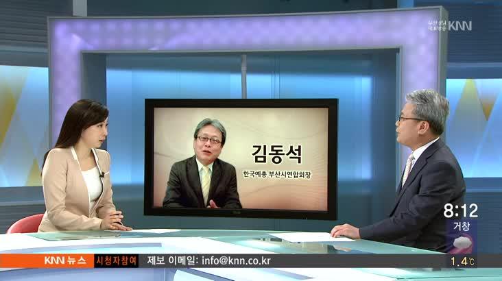 (인물포커스)김동석 한국예총 부산시연합회장