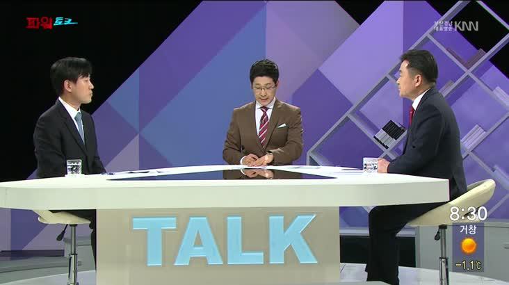 (03/12 방영) 파워토크(최인호/더불어민주당, 하태경/바른정당 국회의원)