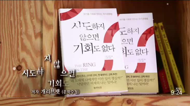 (03/12 방영) 행복한 책읽기(권민호/거제시장)