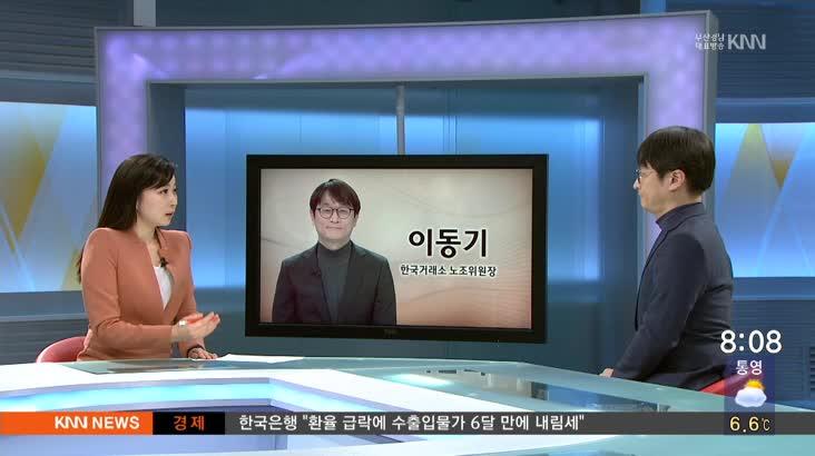 (인물포커스)이동기 한국거래소노조위원장