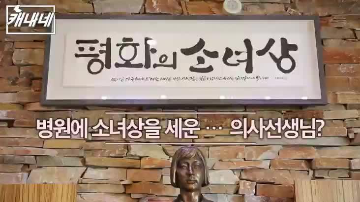 [캐내네]병원에 소녀상 세운 의사선생님??