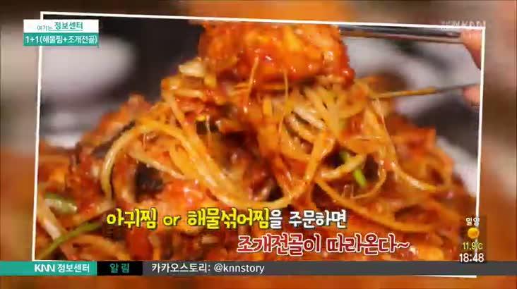 (03/14 방영) 마산 중리 아구행님 조개동상 ☎055-231-2846