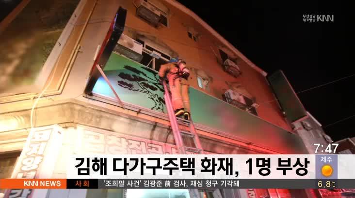 김해 다가구주택 화재, 1명 부상