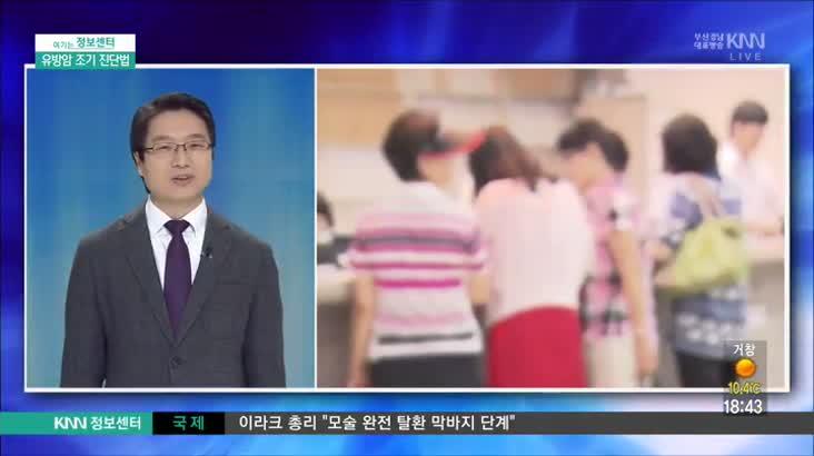 (03/15 방영) 유방암 조기 진단법 (김상원/마더즈병원 병원장)