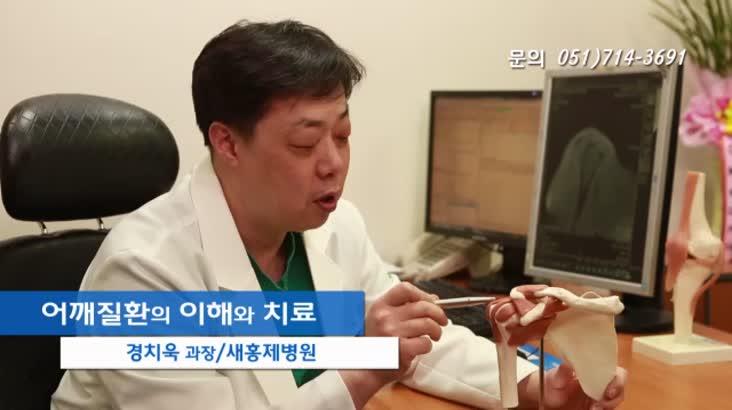 [2016. 3. 23 KNN新바람건강세상] 어깨질환의 이해와 치료