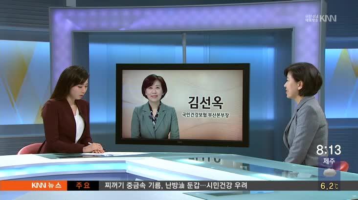 (인물포커스)김선옥 국민건강보험 부산지역본부장