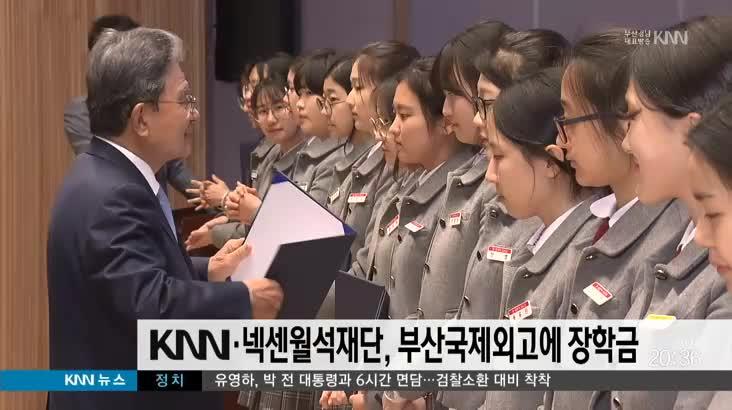 KNN*넥센월석재단 부산국제외고에 장학금