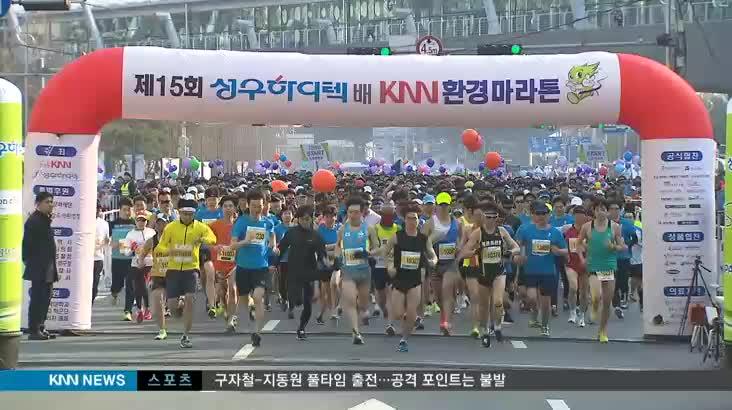 봄 기운 만끽,  KNN환경마라톤 성황리 개최