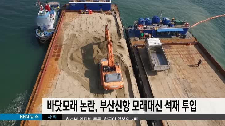 바닷모래 논란, 부산신항 모래대신 석재 투입