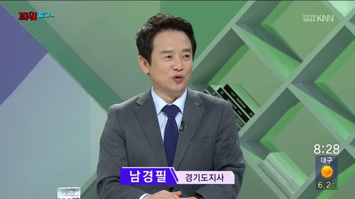(03/19 방영) 파워토크(남경필/경기도지사, 나동연/양산시장)