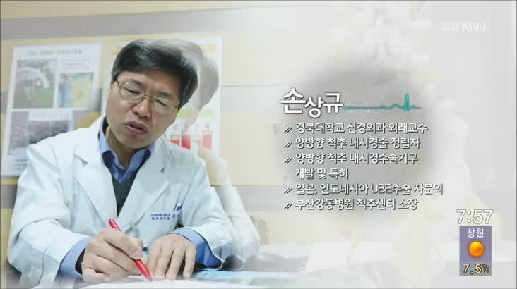 (03/19 방영) 메디컬 24시 닥터스