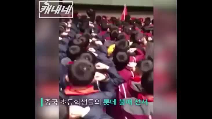 [캐내네]중국의 한 초등학교의 선서시간