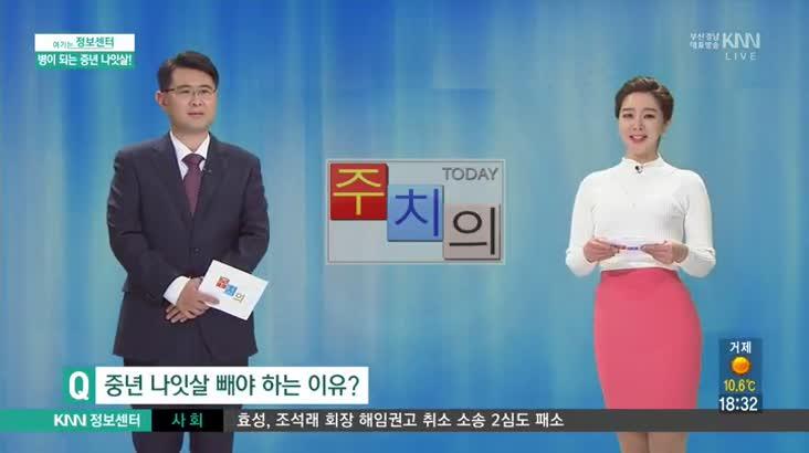 (03/21 방영) 병이되는 중년 나잇살 (손인석/버드나무한의원)