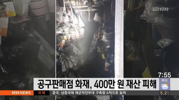 공구판매점 화재, 4백만원 재산피해