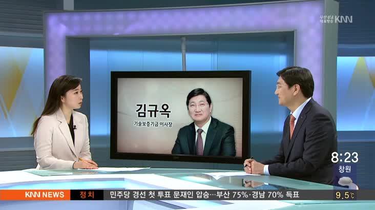 (인물포커스)김규옥 기술보증기금 이사장