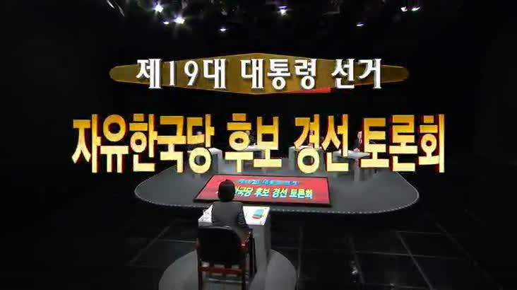 (03/22 방영) 자유한국당 후보 경선 토론회