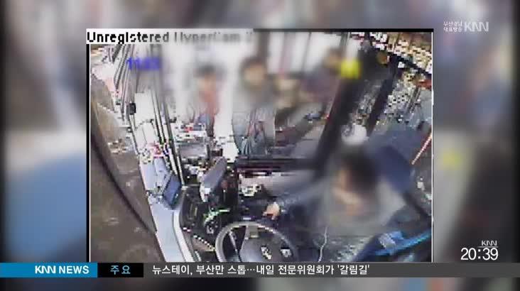 보복운전으로 버스기사 폭행한 50대 검거