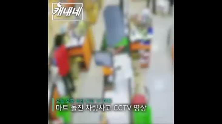 [캐내네]토곡 한 마트로 차량 돌진사고