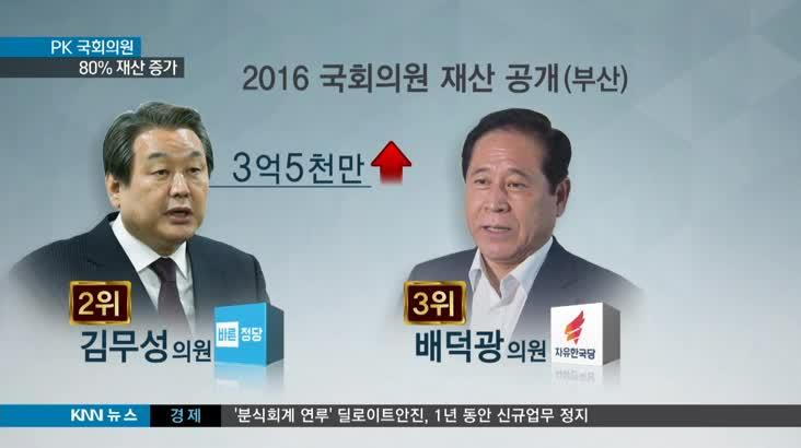 국회의원 재산공개, 10명 중 8명 증가